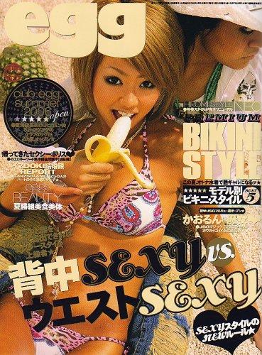 egg (エッグ) 2006年 06月号 [雑誌]