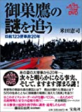 御巣鷹の謎を追う -日航123便事故20年- <DVD>