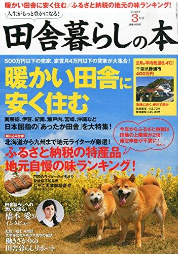 田舎暮らしの本 2015年 03 月号 [雑誌]