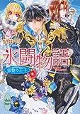 氷闘物語 銀盤の王子 (講談社X文庫ホワイトハート)