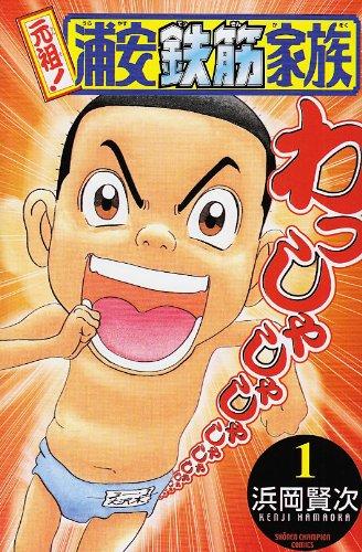 元祖!浦安鉄筋家族 (1) (少年チャンピオン・コミックス)