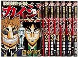 賭博堕天録カイジ ワンポーカー編 コミック 1-7巻セット (ヤンマガKCスペシャル)