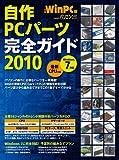 自作PCパーツ完全ガイド2010 (日経BPパソコンベストムック)