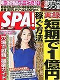 SPA!(スパ!) 2015年 9/15 号 [雑誌]