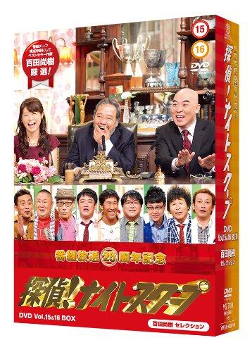 探偵! ナイトスクープDVD Vol.15 & 16 BOX 百田尚樹 セレクション