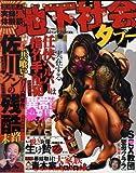 実録!体験談地下社会のタブー 激白!闇世界からの証言 (コアコミックス 176)