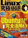 Linux究極マスターバイブル (100%ムックシリーズ)