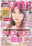 CUTiE (キューティ) 2012年 12月号 [雑誌]