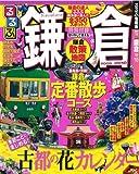 るるぶ鎌倉'09~'10 (るるぶ情報版 関東 14)