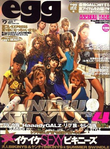 egg (エッグ) 2007年 07月号 [雑誌]
