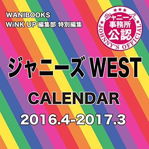 ジャニーズWEST CALENDAR 2016.4-2017.3 ([カレンダー])はAmazonをチェック!