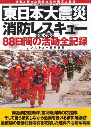 東日本大震災 消防レスキュー写真で見る88日間の活動全記録 (イカロス・ムック)