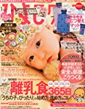 ひよこクラブ 2013年 01月号 [雑誌]