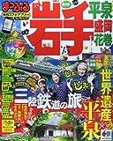 まっぷる 岩手 平泉・盛岡・花巻 '15 (国内|観光・旅行ガイドブック/ガイド)