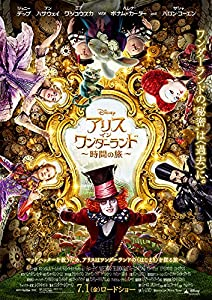 アリス・イン・ワンダーランド/時間の旅【DVD化お知らせメール】 [Blu-ray]