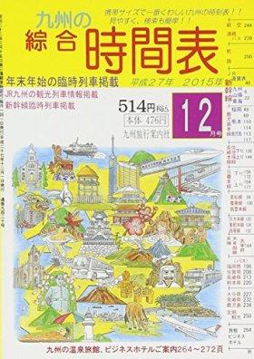 綜合時間表 九州版 2015年 12 月号 [雑誌]