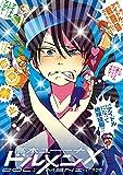 ドルメンX 1 (ビッグコミックス)
