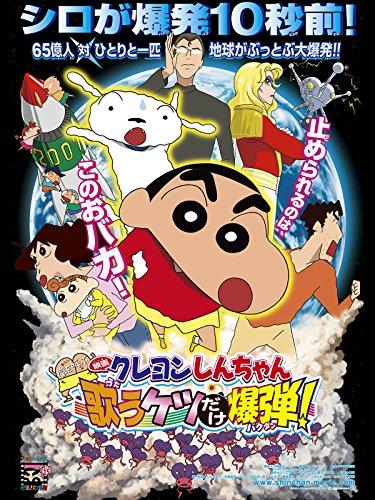 映画クレヨンしんちゃん 嵐を呼ぶ 歌う ケツだけ爆弾!