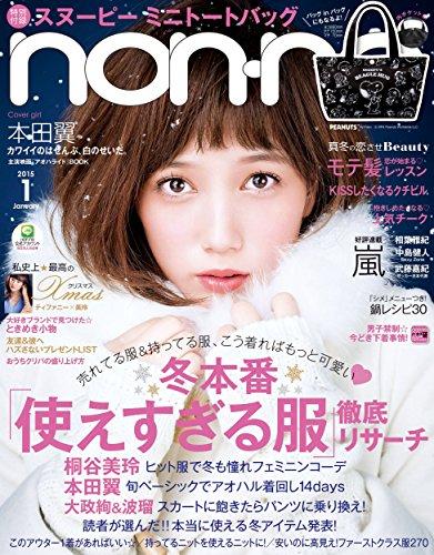 non-no (ノンノ) 2015年1月号 [雑誌]