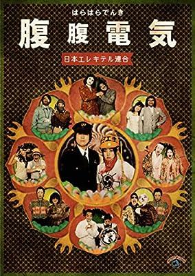 日本エレキテル連合『腹腹電気』