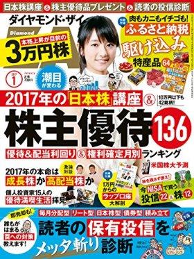 ダイヤモンドZAI(ザイ) 2017年 01 月号 (17年の日本株講座&読者の投信診断&駆け込みふるさと納税)