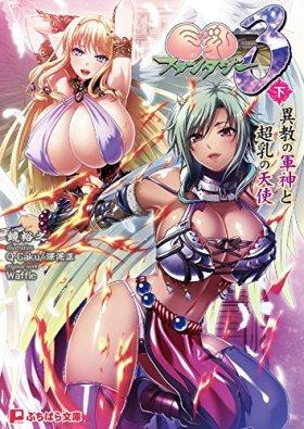 巨乳ファンタジー3下巻 異教の軍神と超乳の天使 (ぷちぱら文庫 240)