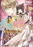 嘘つき姫と竜の騎士 ~大舞台の後始末~ (ビーズログ文庫)