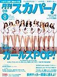 月刊 スカパー ! 2010年 08月号 [雑誌]