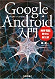 Google Android入門 ~携帯電話開発の新技術
