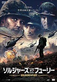 ソルジャーズ・オブ・フューリー -CHUZHAYA VOYNA / THE SOLDIER-
