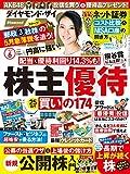 ダイヤモンドZAI(ザイ) 2016年 06 月号 (全25部門の株主優待「買い」の174)