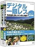 デジタル一眼レフで今森光彦と美しいにっぽんを撮る DVD-BOX[2枚組]