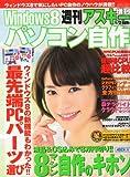 週刊アスキー増刊 Windows (ウインドウズ) 8パソコン自作 2013年 1/2号 [雑誌]