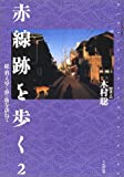 赤線跡を歩く〈2〉続・消えゆく夢の街を訪ねて (Bibliotheca nocturna(夜の図書館))