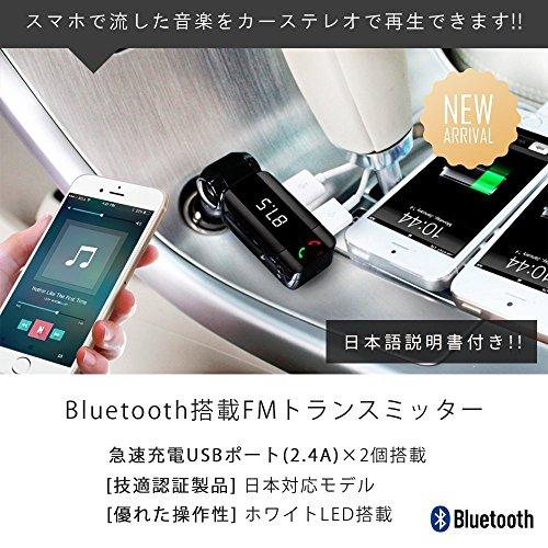 JAPAN AVE.® FMトランスミッター Bluetooth 高音質 【日本正規品】 iphone SE / 6S / 6S plus 最新機種対応 ワイヤレス シガーソケット カーチャージャー / 車載 USB 充電 ポート (2.1A) FM transmitter 音楽再生 / ハンズフリー 通話 ブルトゥース 携帯 車 JA9800 日本語説明書付き ホワイトLEDモデル [メーカー1年保証]