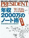 PRESIDENT (プレジデント) 2016年2/29号