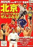 北京オリンピック放送をぜんぶみる ! 2008年 9/1号 [雑誌]