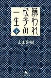 嫌われ松子の一生 (下) (幻冬舎文庫)