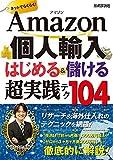 Amazon個人輸入 はじめる儲ける