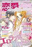 恋愛Revolution ( ラブレボ ) 2009年 10月号 [雑誌]