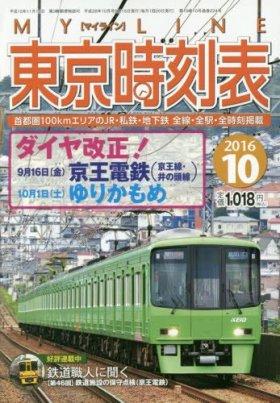 東京時刻表 2016年 10 月号 [雑誌]