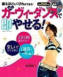 DVD付き 樫木式・カーヴィーダンスで即やせる! (GAKKEN HIT MOOK) -