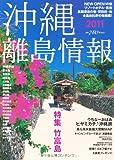 沖縄・離島情報 2011年度版