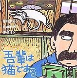 わかりやすい!そして読み聞かせにもよし!!はじめての夏目漱石決定!!!1