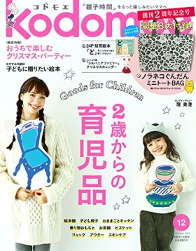 kodomoe(コドモエ) 2015年 12 月号 (雑誌)