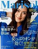 marisol (マリソル) 2013年 07月号 [雑誌]