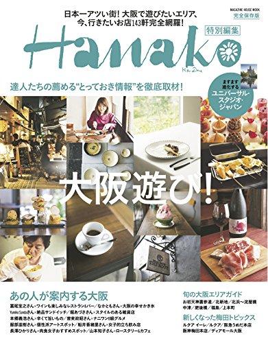 Hanako特別編集 大阪遊び!