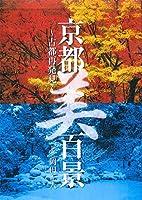 京都「美」百景 ~古都再発見~ (旅行ガイド)
