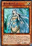 青き眼の乙女 スーパーレア《 青眼龍轟臨 》