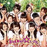 1,000,000☆スマイル(初回封入特典:握手会イベント参加券付)(CD ONLY)